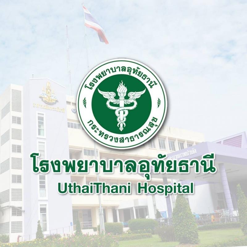 สมัครงาน โรงพยาบาลอุทัยธานี